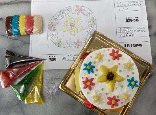 ☆おうちで作ろう夢ケーキ☆