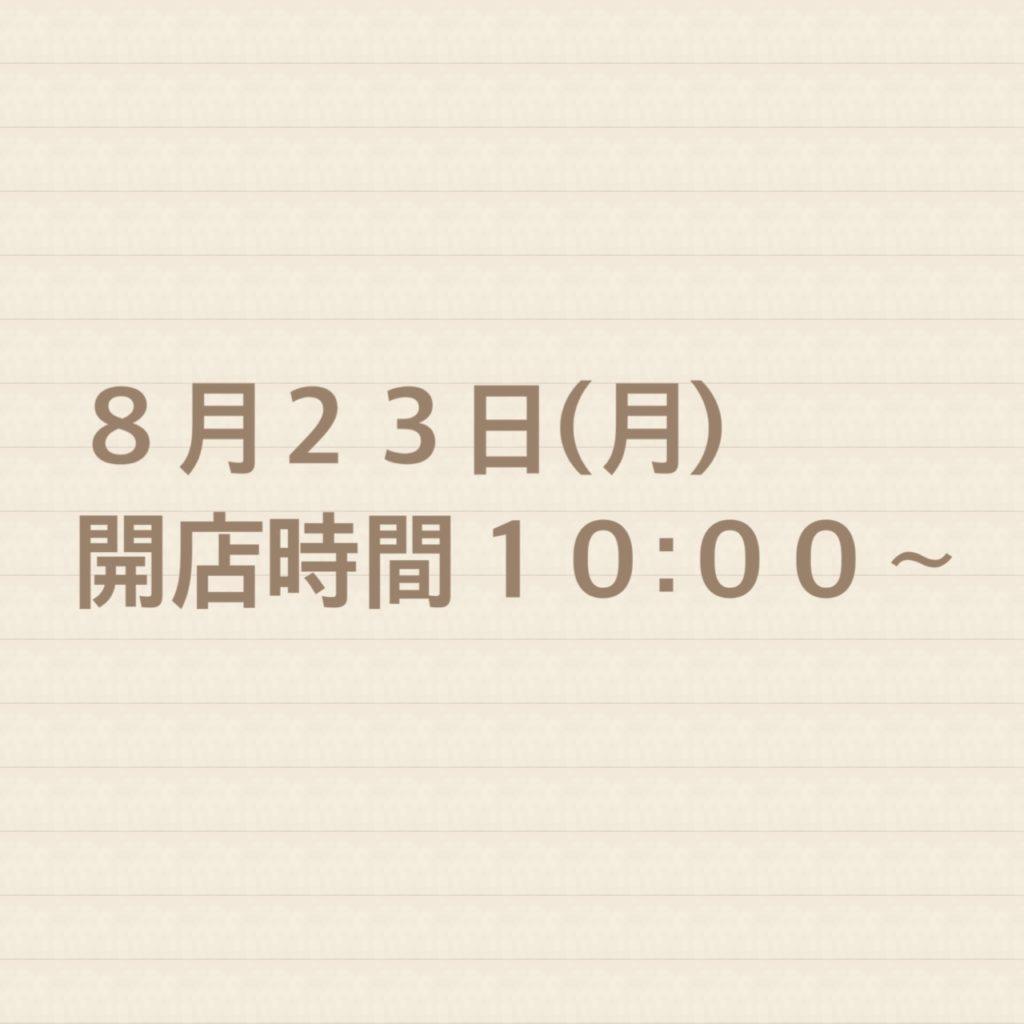 8月23日(月)開店時間変更のお知らせ